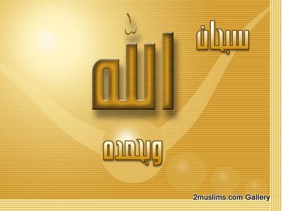 allah_islamic_gallery_102