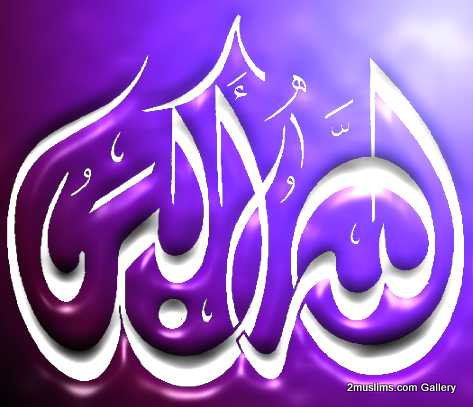 allah_islamic_gallery_107