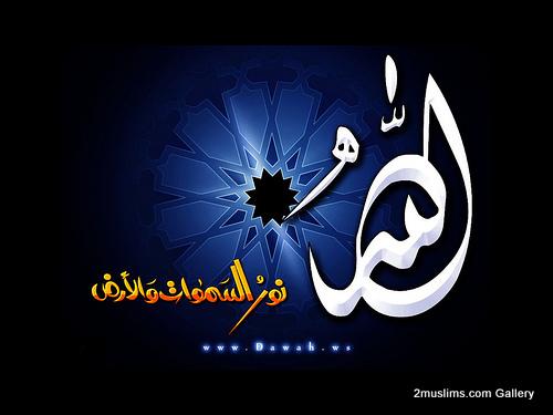 allah_islamic_gallery_45