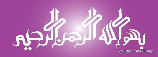 bismillah_islamic_gallery_00
