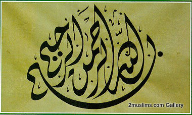 bismillah_islamic_gallery_Bismillah_(3)