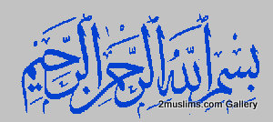 bismillah_islamic_gallery_bism_12