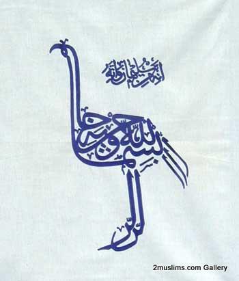 bismillah_islamic_gallery_bismillah-birdisplay