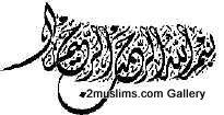 bismillah_islamic_gallery_bismillah13