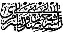 islamic_calligraphy_19