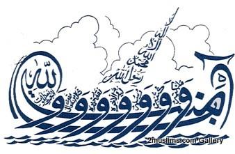 islamic_calligraphy_36
