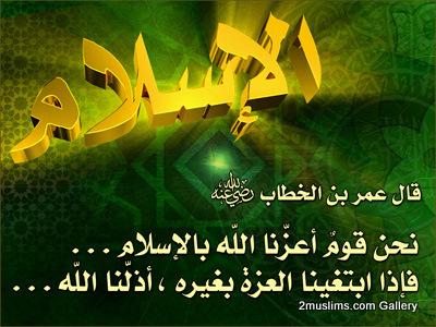 the_word_islam_3