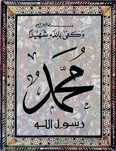 prophet_gallery_muhamm1