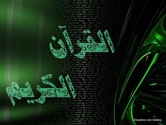 quran_gallery_005_14