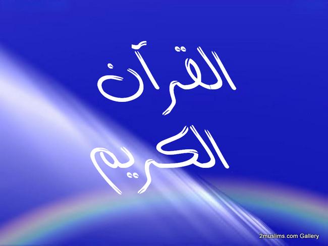 quran_gallery_CALLY_(8)