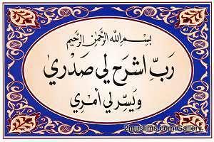 quran_gallery_aya-2