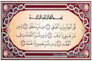 quran_gallery_surat_al_falak