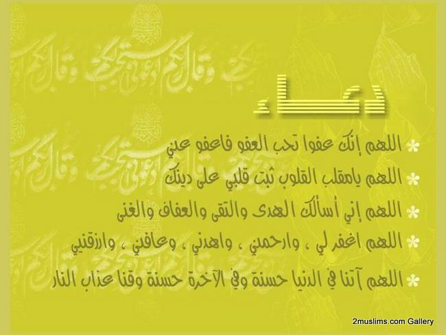islamic_supplications_Dekr_Invocations