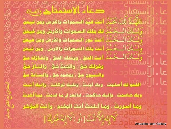 islamic_supplications_Dekr_forgive