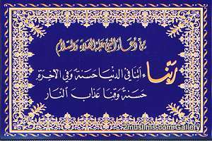 islamic_supplications_Ea_al_nabi