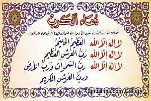 islamic_supplications_a_al_karb
