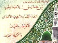 islamic_supplications_aqwal-0010