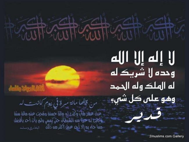 islamic_supplications_dekr