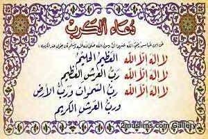 islamic_supplications_du5Ea_al_karb